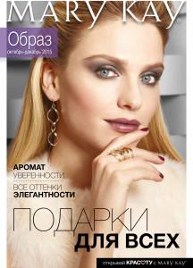 "Каталог ""Образ"" октябрь-декабрь 2015"