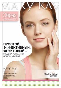 """Каталог Mary Kay """"Образ"""" осень 2016"""